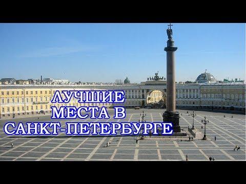 10 мест для посещения в Санкт-Петербурге