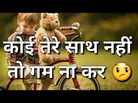 Download motivational lines sad heart touching positive