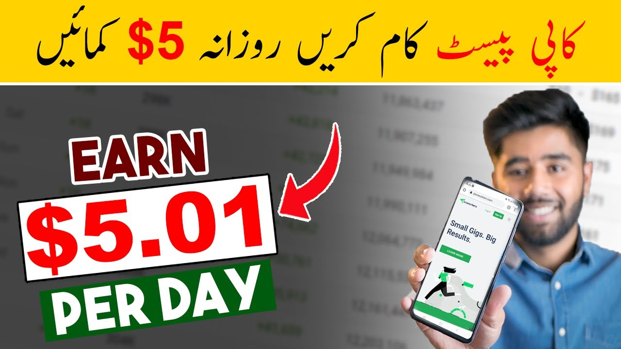 How to Make Money From Mobile in Pakistan|Earning Money from House|Online Earning by Mobile thumbnail
