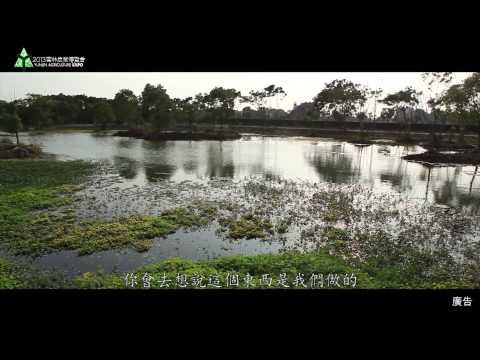 農博環境教育紀錄片.生態設計師篇