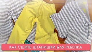Как сшить штанишки для ребёнка