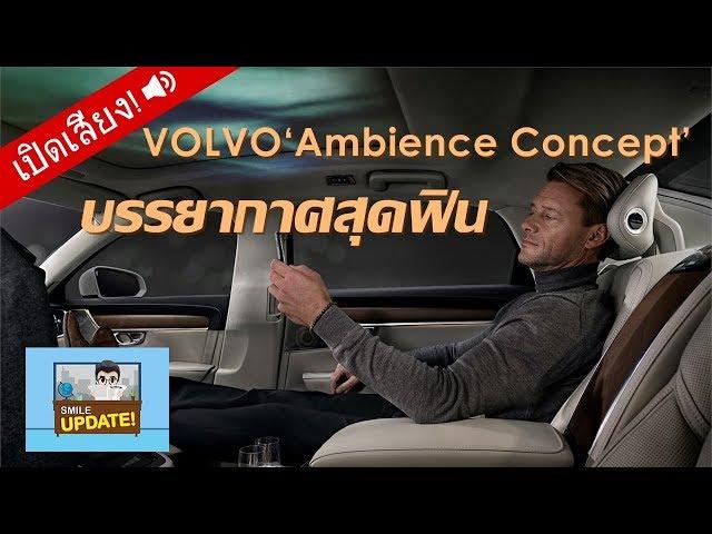 Smile Update: Volvo S90 Ambience Concept บรรยากาศสุดฟิน!