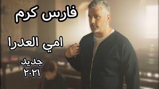 جديد - فارس كرم - امي العدرا - ٢٠٢١ - fares karam emmi el aadra تحميل MP3