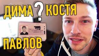 Дмитрий или Костя Павлов?