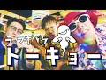 ラップオバケ / トーキョー【Music Video】