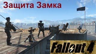 Fallout 4 Защита Замка от 200 Рейдеров-Убийц