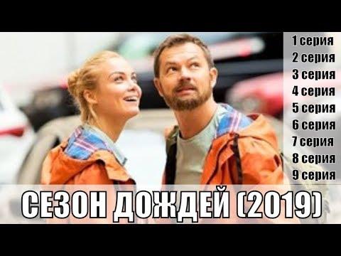 Сезон дождей 1, 2, 3, 4, 5, 6, 7, 8, 9 серия / русская мелодрама 2019 / обзор