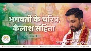 Day 8 || Shri Shiv Maha Puran By Shri Anurag Krishna Shastri