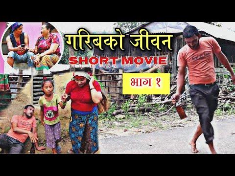 Nepali Short Movie – Garib Ko Jiban | नेपाली सर्ट मुभी – गरिबको जीवन