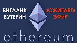Виталик Бутерин сжигает Ethereum