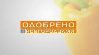 «Одобрено новгородцами» возвращается!