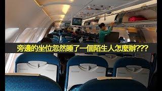 坐飛機途中,旁邊的坐位忽然睡了一個陌生人,怎麼辦?空姐點對付飛機上的「偷渡客」?商務倉兩個乘客竟同坐/睡一個位...