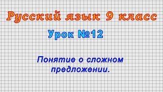 Русский язык 9 класс Урок 12