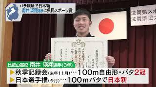 3月9日 びわ湖放送ニュース