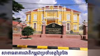 preview picture of video 'National Bank of Cambodia Prey Veng branch'