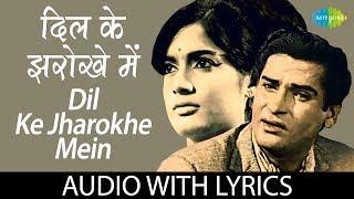 Dil Ke Jharokhe Mein with lyrics | दिल के झरोखे