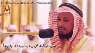 سـورة الواقعة كاملة فارس عباد - Surah Al Waqiah Fares Abbad