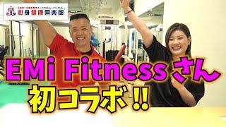 EMi Fitnessさんとコラボ