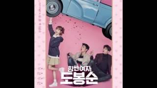 [AUDIO] 김청하 (Kim Chungha) - 두근두근 (Pit a Pat) - 힘쎈여자 도봉순 OST Part.4 (Strong Woman Do Bong Soon OST)