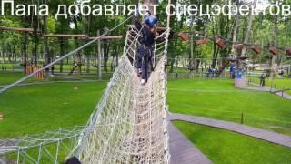 Парк Горького. Веревочный городок. 2017.05.28