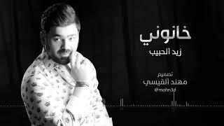 مازيكا زيد الحبيب - خانوني (حصريا) | 2016 | (Ziad Alhabeb - Khanoni (Album تحميل MP3