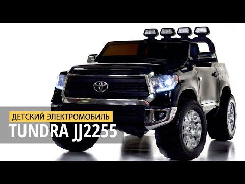 Детский электромобиль Tundra JJ2255