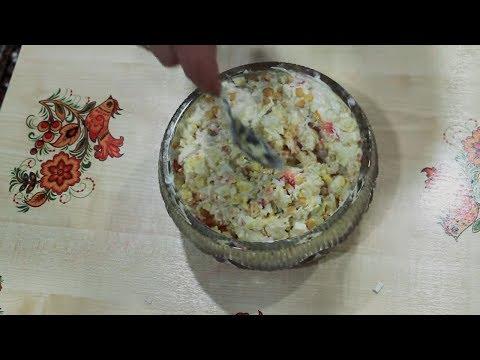 Как приготовить салат с Камчатским крабом | Крабовый салат с крабом