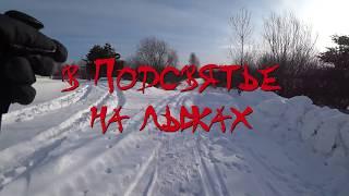 Труднодоступная деревня Подсвятье часть 1.