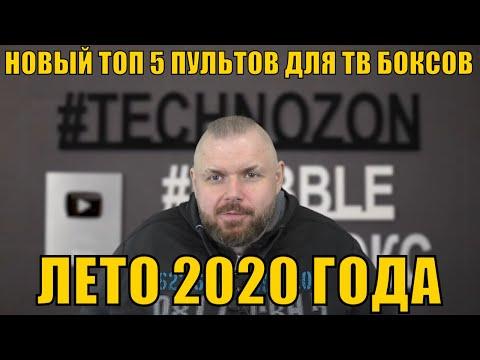 НОВЫЙ ТОП 5 ПУЛЬТОВ ДЛЯ ТВ БОКСОВ ЛЕТО 2020 ГОДА. ОБЗОРЫ И ССЫЛКИ