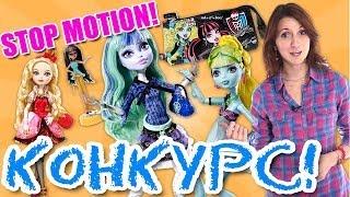 Конкурс на лучший STOP-MOTION (Стоп-моушен) Monster High (Школа Монстров)