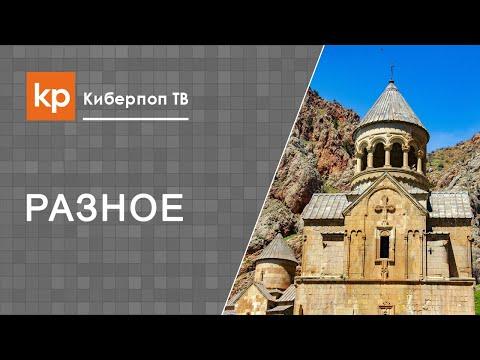 Можно ли причащаться в православной церкви армянам
