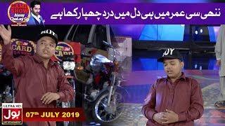 Itni Si Umar Mai Hua Hai Dil Mein Dard | Game Show Aisay Chalay Ga with Danish Taimoor