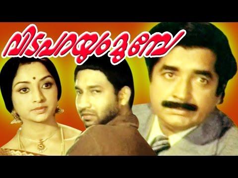 Malayalam Full Movie | VIDA PARAYUM MUNPE | Prem Nazir,Nedumudi Venu & Lakshmi