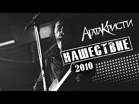 "Агата Кристи / Live  — Концерт ""НАШЕствие"" (2010)"
