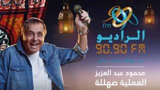 العملية صهللة   محمود عبد العزيز   الحلقة التاسعة - رمضان 2016 على الراديو 9090 تحميل MP3