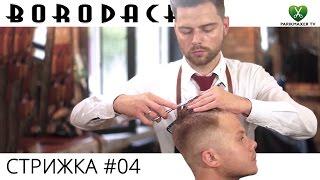 МУЖСКАЯ СТРИЖКА от Barbershop Borodach № 04. Парикмахер тв