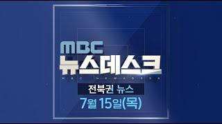 [뉴스데스크] 전주MBC 2021년 07월 15일