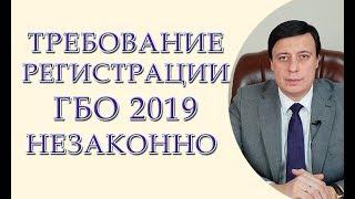 Требование о регистрации ГБО 2019 незаконно. Регистрация ГБО 2019