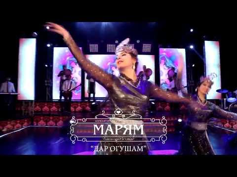 Марям - Дар огушам (Клипхои Точики 2017)