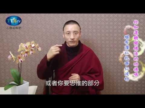 堪布澤仁扎西仁波切 【你知道聽聞佛法的功德嗎】