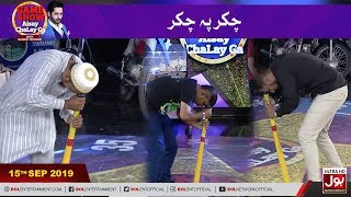 Chakkar Pe Chakkar !! | Game Show Aisay Chalay ga with Danish Taimoor