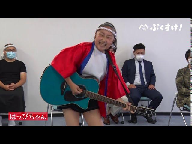 若手芸人×若手ディレクター相思相愛マッチング【ネタ】はっぴちゃん