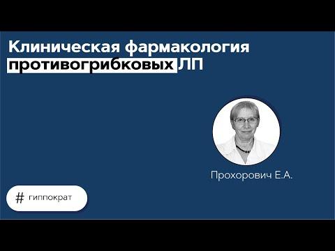 Гиппократ. Клиническая фармакология противогрибковых ЛП. 27.05.21
