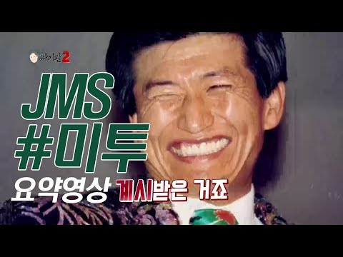 JMS #미투 요약영상 (변상욱의 싸이판)