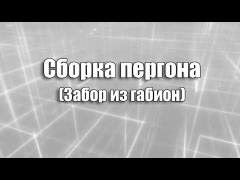 Пергоны: забор из габионов руками директора завода!