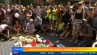Каталонский кошмар: жители Барселоны вышли на шествие в память о жертвах теракта