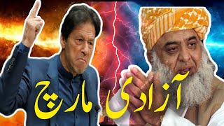 Imran Khan ki hikmat e amli aur azadi march mulk mein intshaar phela sakta hia