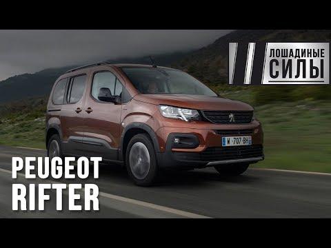 Peugeot  Rifter Минивен класса M - тест-драйв 5