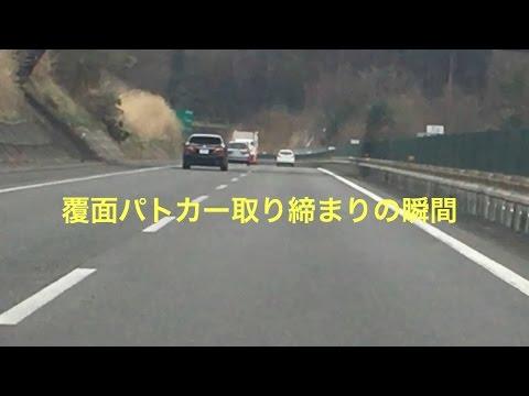 覆面パトカー取り締まりの瞬間  長野道