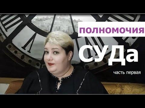 Информация о полномочиях  СУДа и судьи (+образец заявления) // РОДНОЙ РЕГИОН